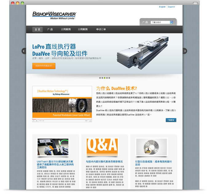 Bishop Wisecarver - chinese homepage